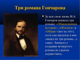 Три романа Гончарова За всю свою жизнь И.А. Гончаров написал три романа: «Обы