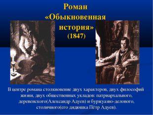 Роман «Обыкновенная история» (1847) В центре романа столкновение двух характ