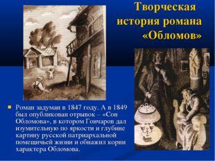 Творческая история романа «Обломов» Роман задуман в 1847 году. А в 1849 был о