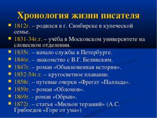 Хронология жизни писателя 1812г. – родился в г. Симбирске в купеческой семье.