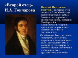 «Второй отец» И.А. Гончарова Николай Николаевич Трегубов – крёстный отец писа