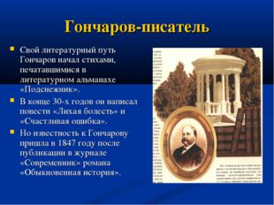 Гончаров-писатель Свой литературный путь Гончаров начал стихами, печатавшимис