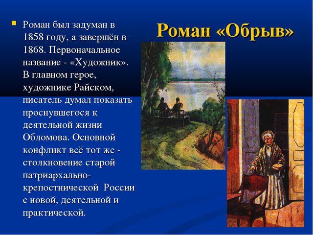 Роман «Обрыв» Роман был задуман в 1858 году, а завершён в 1868. Первоначально...