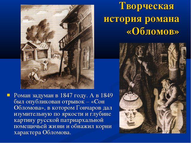 Творческая история романа «Обломов» Роман задуман в 1847 году. А в 1849 был о...
