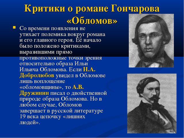 Критики о романе Гончарова «Обломов» Со времени появления не утихает полемика...