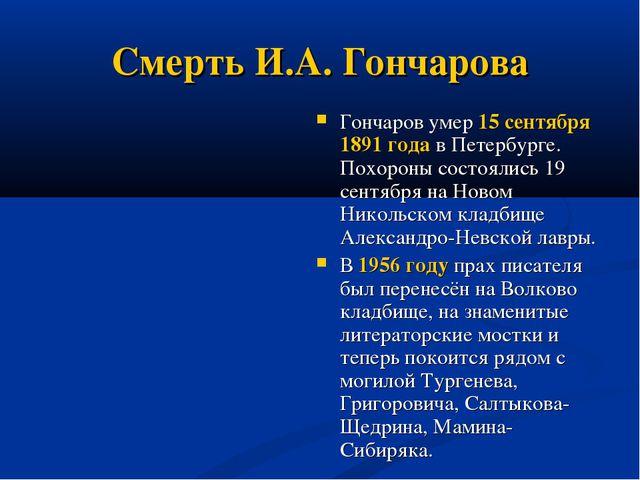 Смерть И.А. Гончарова Гончаров умер 15 сентября 1891 года в Петербурге. Похор...