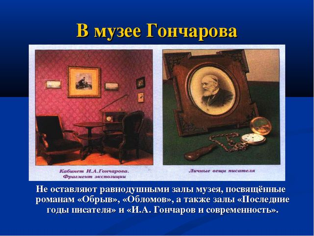 В музее Гончарова Не оставляют равнодушными залы музея, посвящённые романам «...