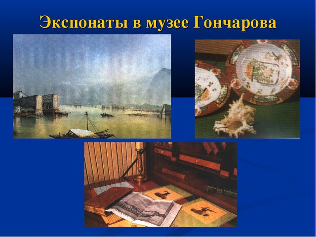 Экспонаты в музее Гончарова