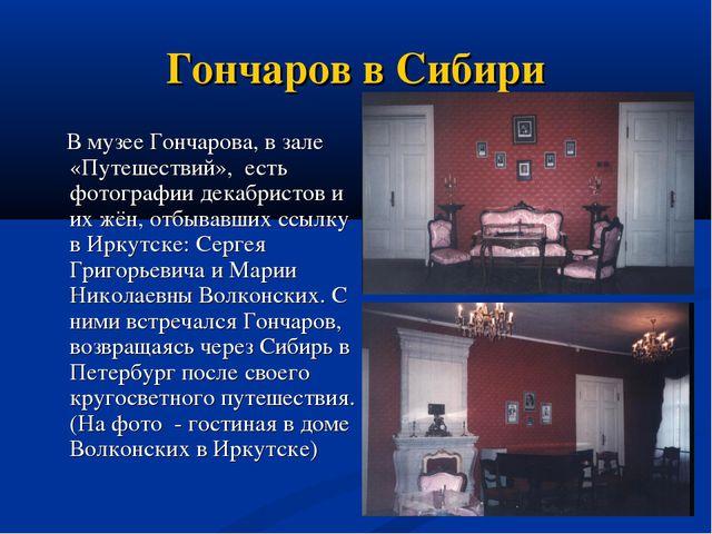 Гончаров в Сибири В музее Гончарова, в зале «Путешествий», есть фотографии де...