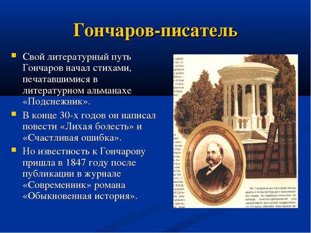 Гончаров-писатель Свой литературный путь Гончаров начал стихами, печатавшимис...
