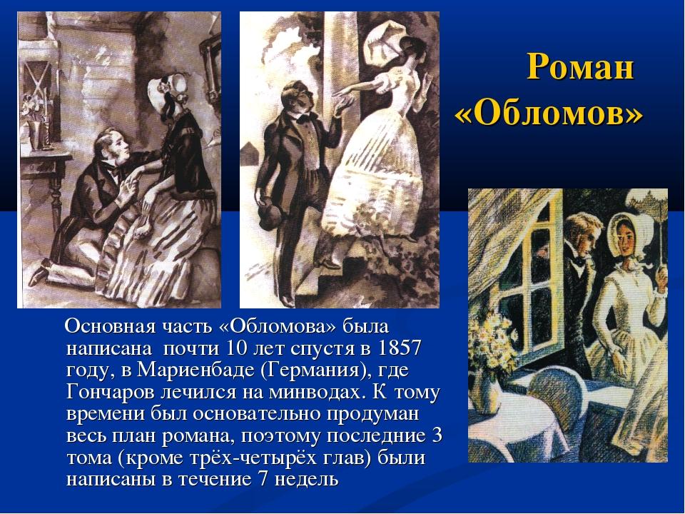 Роман «Обломов» Основная часть «Обломова» была написана почти 10 лет спустя...