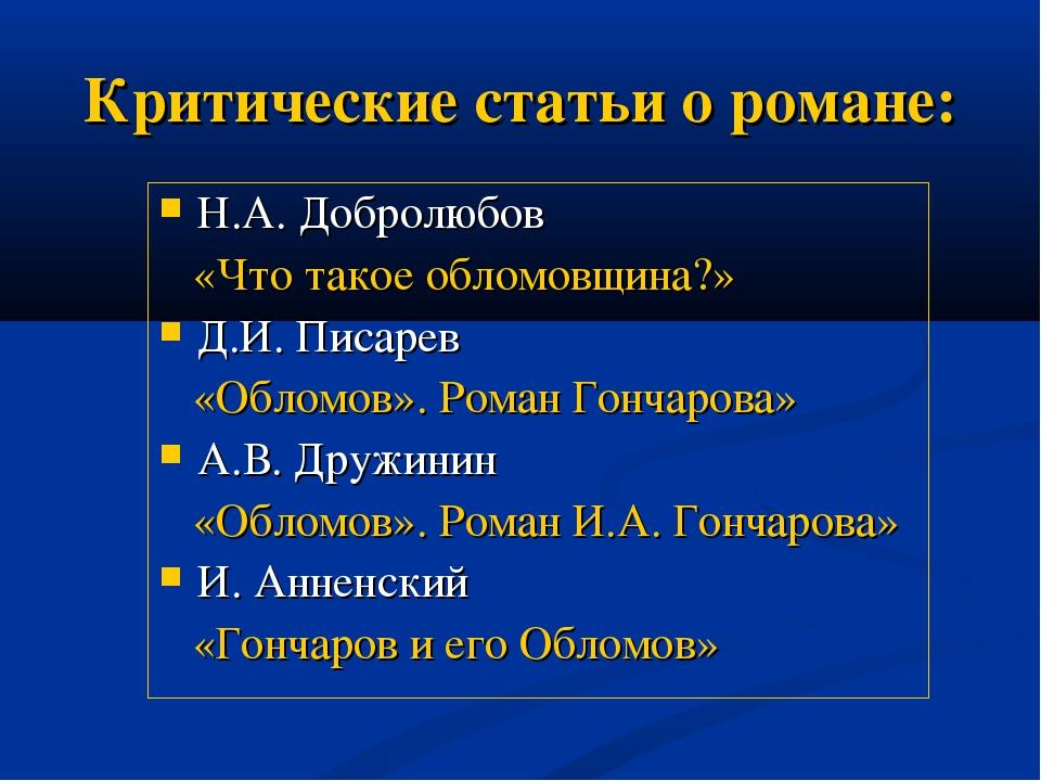 Критические статьи о романе: Н.А. Добролюбов «Что такое обломовщина?» Д.И. Пи...