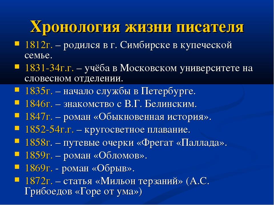 Хронология жизни писателя 1812г. – родился в г. Симбирске в купеческой семье....