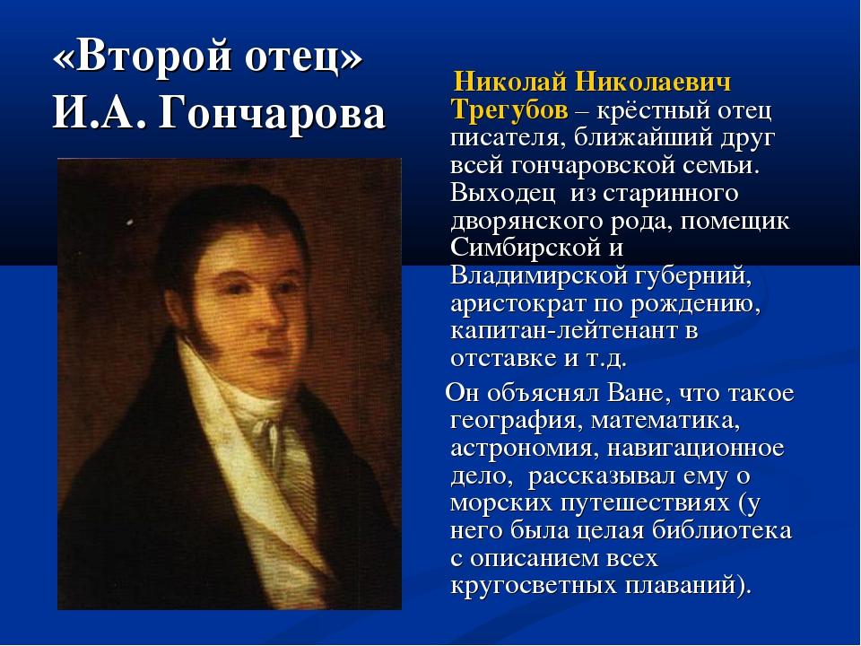 «Второй отец» И.А. Гончарова Николай Николаевич Трегубов – крёстный отец писа...