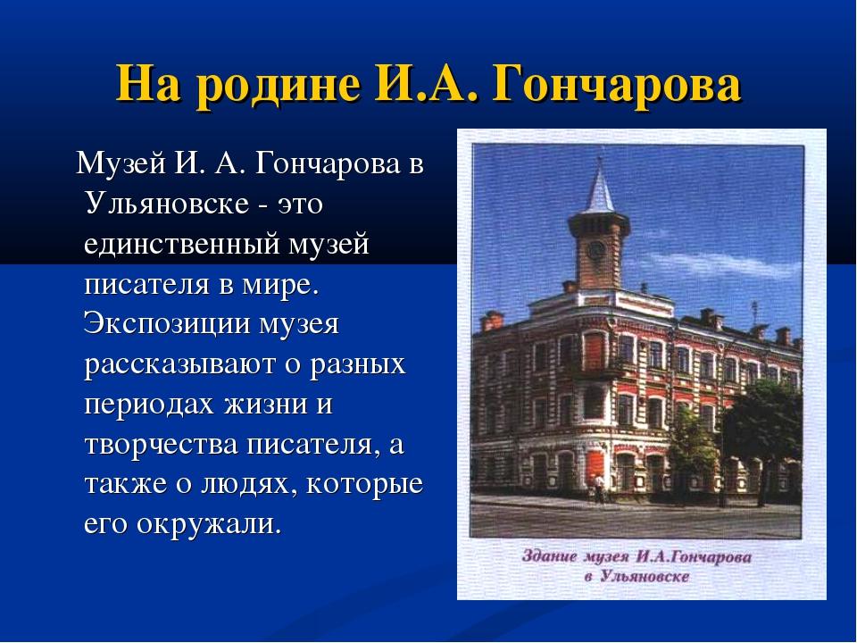 На родине И.А. Гончарова Музей И. А. Гончарова в Ульяновске - это единственны...
