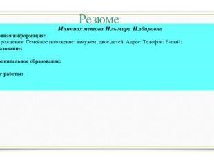 Резюме Минниахметова Ильмира Илдаровна Основная информация: Дата рождения: Се