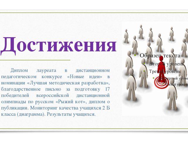 Достижения Диплом лауреата в дистанционном педагогическом конкурсе «Новые ид...