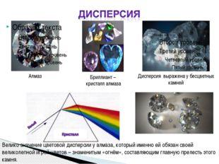 Бриллиант – кристалл алмаза Алмаз Дисперсия выражена у бесцветных камней Вели