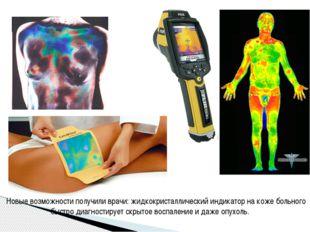 Новые возможности получили врачи: жидкокристаллический индикатор на коже бол