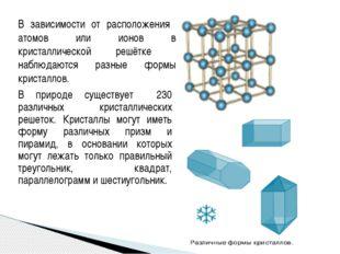 В природе существует 230 различных кристаллических решеток. Кристаллы могут и