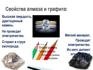 Свойства алмаза и графита: Высокая твердость, драгоценный камень. Не проводит
