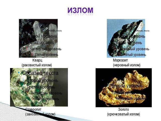 Ставролит (занозистый излом) Золото (крючковатый излом) Марказит (неровный из...
