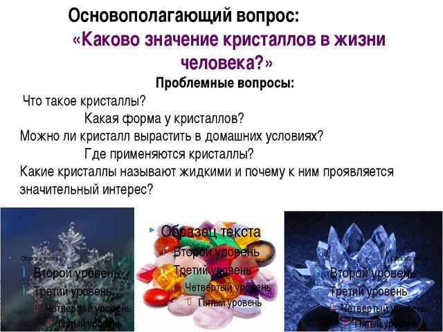 Основополагающий вопрос: «Каково значение кристаллов в жизни человека?» Про...