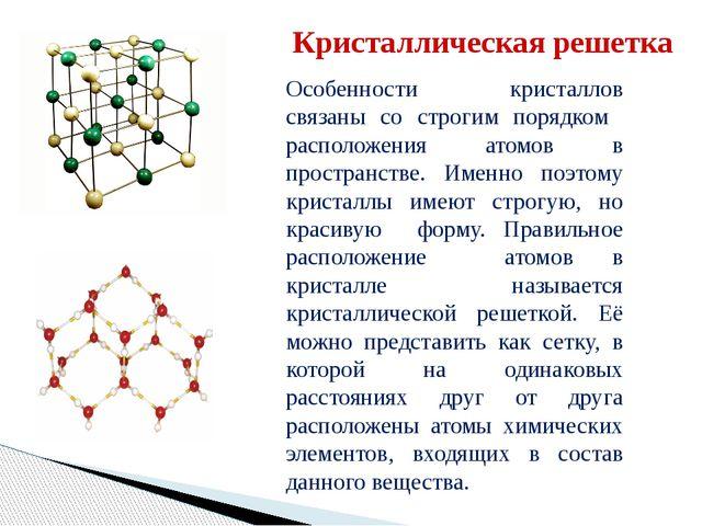 Кристаллическая решетка Особенности кристаллов связаны со строгим порядком ра...