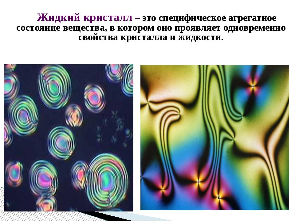 Жидкий кристалл – это специфическое агрегатное состояние вещества, в котором...