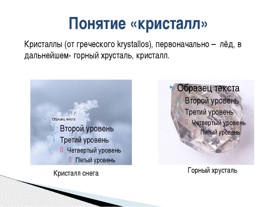 Кристаллы (от греческого krystallos), первоначально – лёд, в дальнейшем- гор...