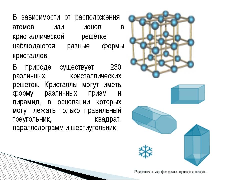 В природе существует 230 различных кристаллических решеток. Кристаллы могут и...