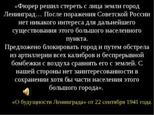 «Фюрер решил стереть с лица земли город Ленинград… После поражения Советской