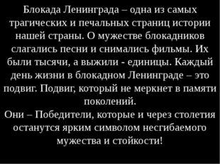 Блокада Ленинграда – одна из самых трагических и печальных страниц истории на