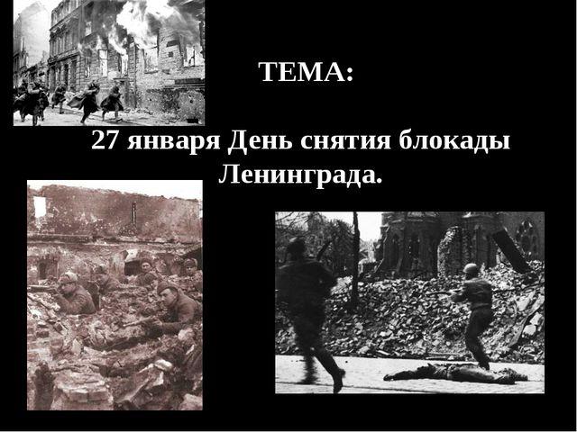 27 января День снятия блокады Ленинграда. ТЕМА: