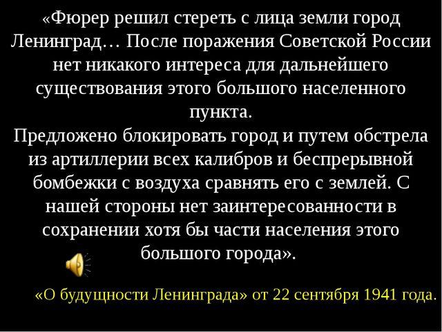 «Фюрер решил стереть с лица земли город Ленинград… После поражения Советской...