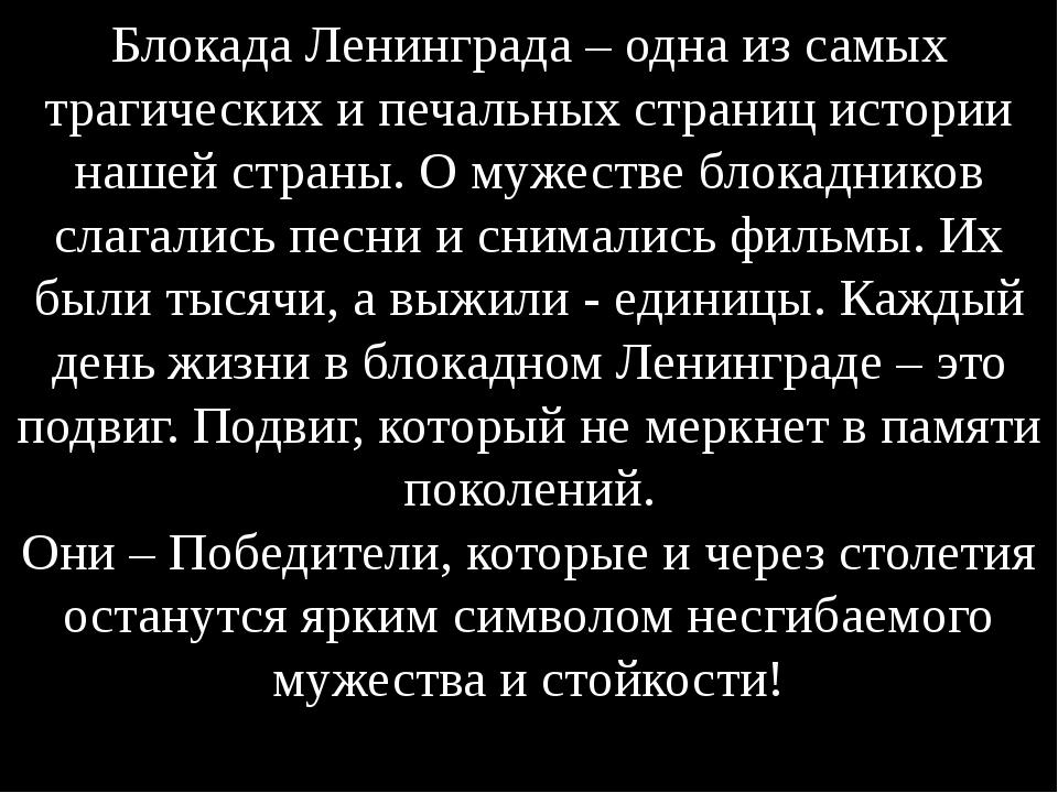 Блокада Ленинграда – одна из самых трагических и печальных страниц истории на...