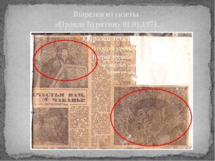 Вырезка из газеты «Правда Бурятии» 01.01.1971.