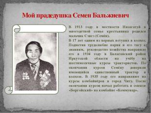 В 1913 году в местности Инзагатуй в многодетной семье крестьянина родился мал