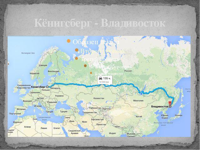 Кёнигсберг - Владивосток