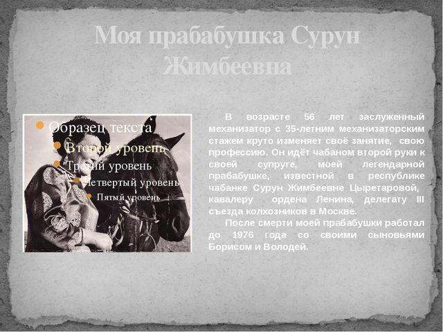 Моя прабабушка Сурун Жимбеевна В возрасте 56 лет заслуженный механизатор с 35...