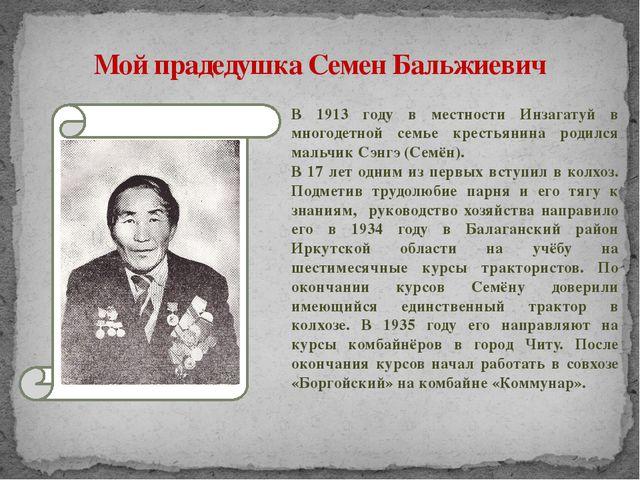 В 1913 году в местности Инзагатуй в многодетной семье крестьянина родился мал...