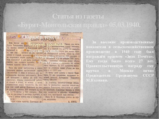 Статья из газеты «Бурят-Монгольская правда» 05.03.1940. За высокие производст...