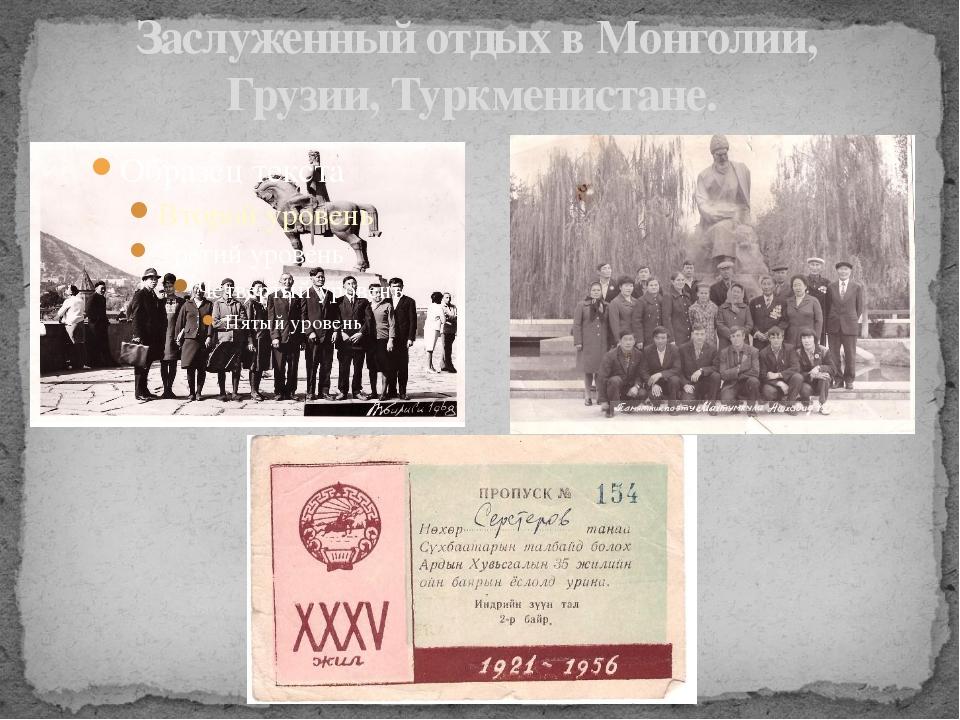Заслуженный отдых в Монголии, Грузии, Туркменистане.