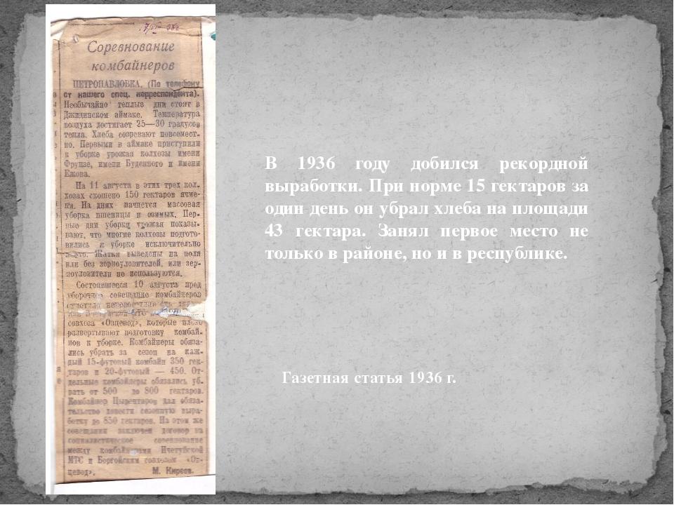 В 1936 году добился рекордной выработки. При норме 15 гектаров за один день о...