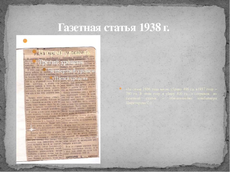Газетная статья 1938 г. «За сезон 1936 года мною убрано 496 га, в1937 году –...