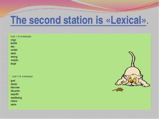 The second station is «Lexical». для 1-й команды: ergy kablc der ewhti