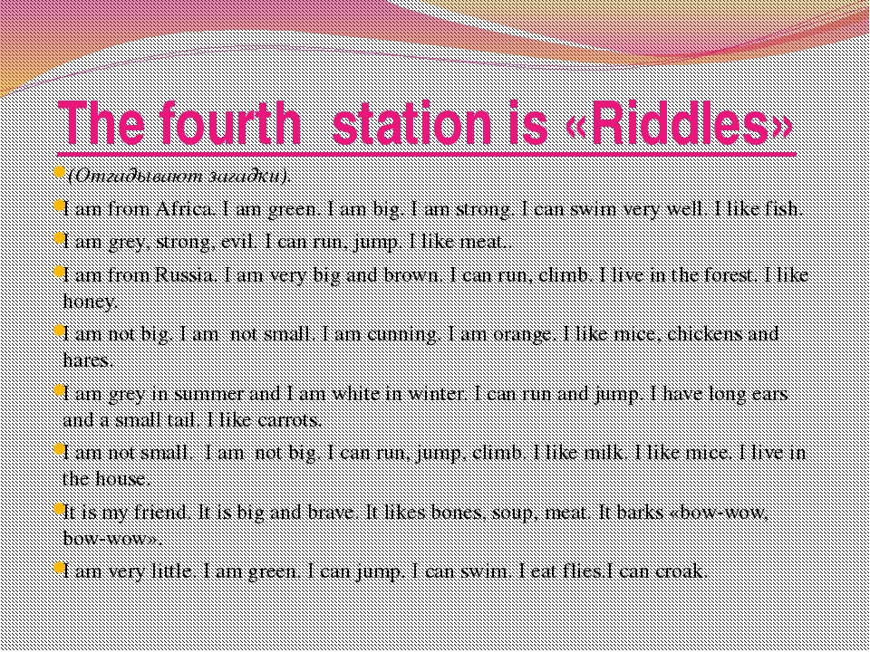 The fourth station is «Riddles» (Отгадывают загадки). I am from Africa. I a...