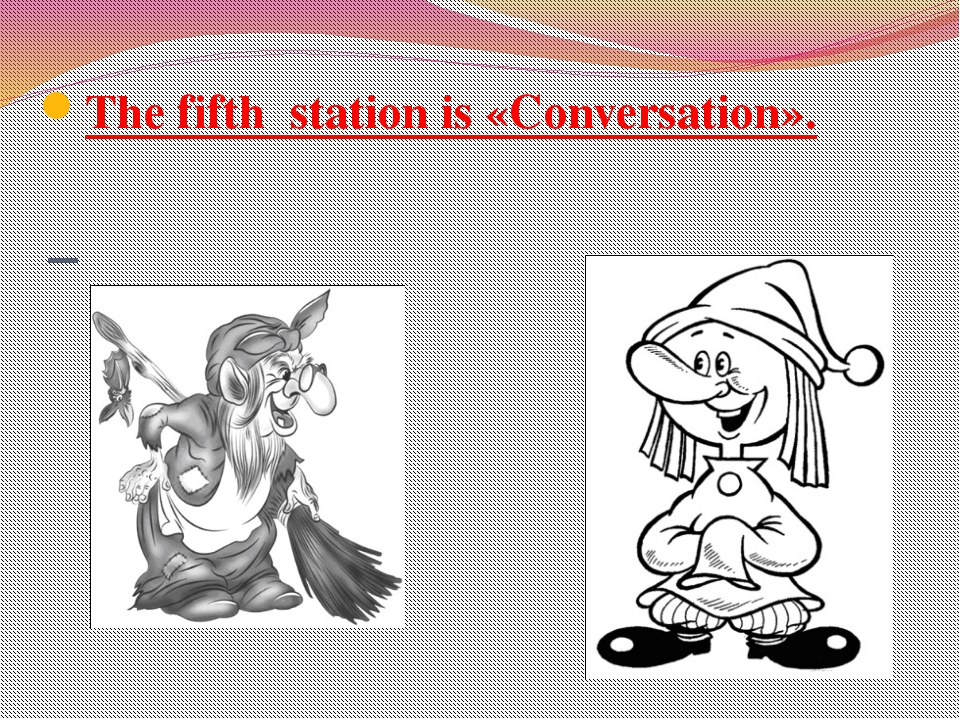The fifth station is «Conversation».