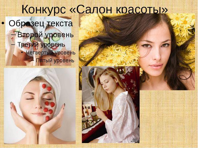 Конкурс «Салон красоты»