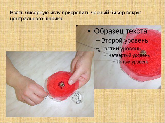 Взять бисерную иглу прикрепить черный бисер вокруг центрального шарика